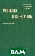 Ревизия и контроль.  Мельник М.В., Пантелеев А.С. купить
