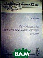 Руководство по старославянскому языку  Вайан  А. купить