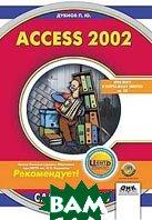 Access 2002. Самоучитель  Дубнов П. Ю. купить