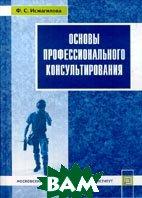Основы профессионального консультирования  Исмагилова Ф.С. купить
