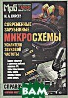 Современные зарубежные микросхемы - усилители звуковой частоты: Справочник.  Киреев М.А. купить