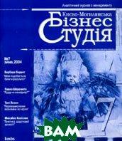 """Журнал  """"Києво-Могилянська Бізнес Студія""""  №7 (зима)   купить"""