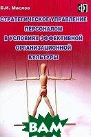 Стратегическое управление персоналом в условиях эффективной организационной культуры: Учебник  Маслов В.И. купить