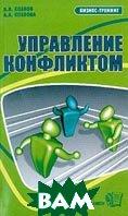 Управление конфликтом  Козлов В.В., Козлова А.А. купить