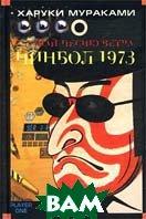 Слушай песню ветра. Пинбол 1973 Серия: Мастера Современной Прозы          Харуки Мураками купить