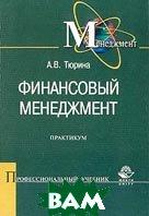 Финансовый менеджмент: Практикум Учебник  Тюрина А.В. купить