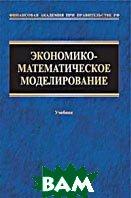 Экономико-математическое моделирование. Учебник   Дрогобыцкий И.Н. купить