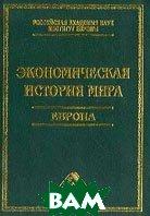 Экономическая история мира: Европа  Аникин А.В., Гайнутдинов Р.К., Егоров А.Ю. купить
