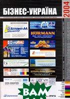 Бізнес-Україна. Загальноукраїнський телефонно-інформаційний довідник / Business-Ukraine   купить