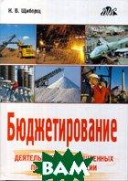 Бюджетирование деятельности промышленных предприятий России 2-е издание  К. В. Щиборщ  купить