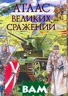 Атлас великих сражений  Виниченко М.В. купить