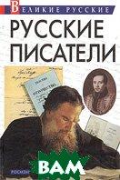 Русские писатели Серия: Великие русские   купить