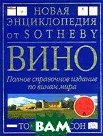 Вино: Новая энциклопедия от Sotheby: Полное справочное издание по винам мира   Стивенсон Т. купить