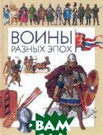 Воины разных эпох  Наумов М. купить