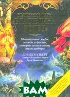 Волшебные миры `Властелина колец`  Дэвид Колберт купить