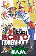 Всего понемногу  С. Михалков купить