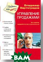Управление продажами  2-е издание  Вертоградов В. купить