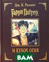 Гарри Поттер и Кубок огня (подарочная)  Дж. К. Ролинг купить