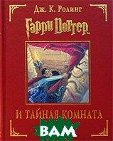 Гарри Поттер и Тайная комната (подарочная)  Дж. К. Ролинг купить