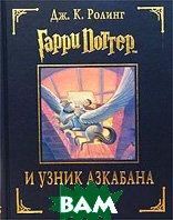 Гарри Поттер и узник Азкабана (подарочная)  Дж. К. Ролинг купить