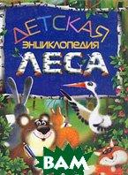 Детская энциклопедия леса  Тихонов А. купить