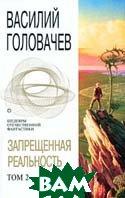 Запрещенная реальность. В двух томах  Головачев В.В. купить