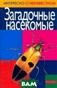 Загадочные насекомые  Серия: Интересно о неизвестном  М. О. Лукьянов купить