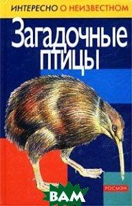 Загадочные птицы   Серия: Интересно о неизвестном  Д. В. Нестерова купить