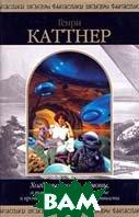 Хогбены, гномы, демоны, а также роботы, инопланетяне и прочие захватывающие неприятности  Генри Каттнер купить