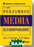��������� �����-������������ / Advertising Media Planning  6-� �������  ������� ��., ����� �.  ������
