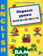 Первые уроки английского: Книга для занятий с дошкольниками  Благовещенская Т.А. купить
