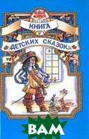 Книга детских сказок  Серия: Родители читают детям   купить