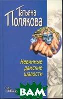 Невинные дамские шалости  Т. В. Полякова купить