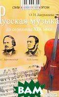 Русская музыка до середины XIX в.  Аверьянова О.И. купить
