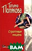 Строптивая мишень  Татьяна Полякова купить