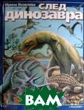 След динозавра  Яковлева И. купить