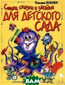 Стихи, сказки и загадки для детского сада   Бокова Т.В. купить
