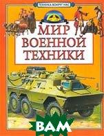 Мир военной техники  Серия: Техника вокруг нас  А. Мартынов купить