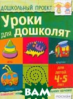 Уроки для дошколят:  Для детей 4-5 лет    купить