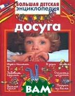Большая детская энциклопедия досуга   купить