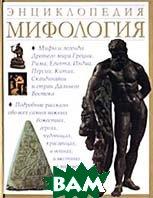 Мифология. Энциклопедия  Артур Коттерел, Рэчел Сторм купить