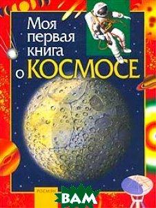 Моя первая книга о космосе. Энциклопедия.  Порцевский К.А. купить