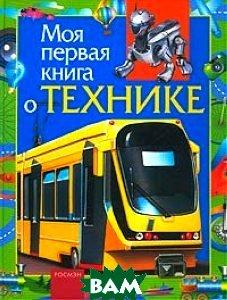 Моя первая книга о технике. Энциклопедия.  Л. Гальперштейн купить