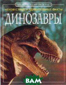 Динозавры.  Серия: Неизвестные и удивительные факты  Ферт Р. купить