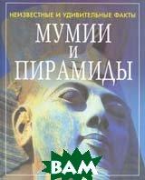 Мумии и пирамиды.  Серия: Неизвестные и удивительные факты   Тэплин С.  купить