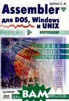 Assembler для DOS, Windows и Unix. Серия: Для программистов  Зубков С.В. купить