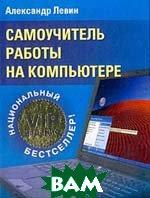 Самоучитель работы на компьютере: Vip-издание  Левин А.Ш. купить