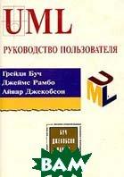 Язык UML. Руководство пользователя.   Г. Буч, Дж. Рамбо, А. Джекобсон купить