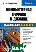 Компьютерная графика в дизайне  Учебник для ВУЗов.  Д. Ф. Миронов купить