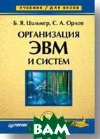 Организация ЭВМ и систем.   Учебник для вузов   Цилькер Б. Я., Орлов С. А.  купить
